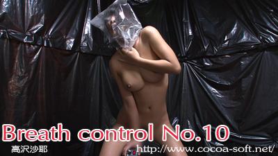 Breath control No.10