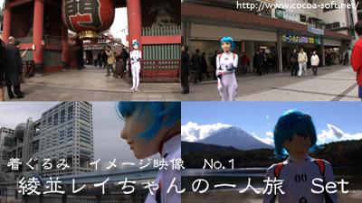 綾並レイちゃんの一人旅