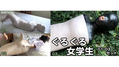 ぐるぐる女学生 01~03 セット