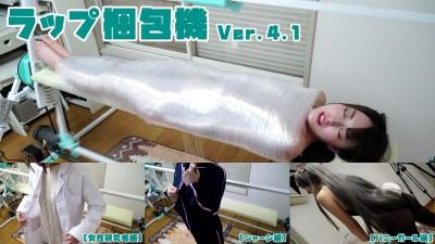 ラップ梱包機 Ver.4.1