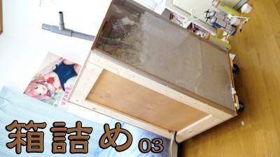 箱詰め03