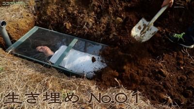 生き埋め No.01