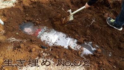 生き埋め No.02