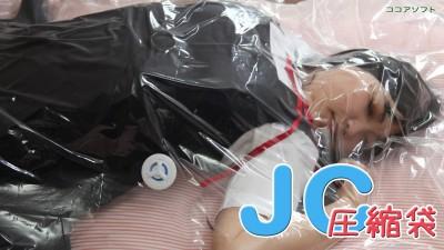 JC圧縮袋