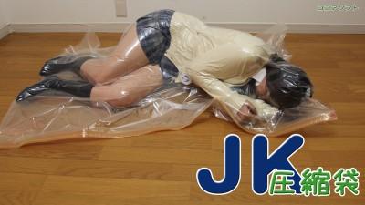 JK圧縮袋