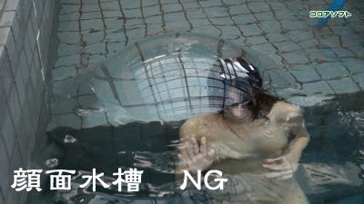 顔面水槽 NG