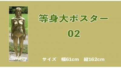 等身大ポスター 02