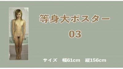 等身大ポスター 03