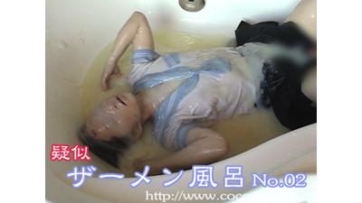 疑似 ザーメン風呂 No.02