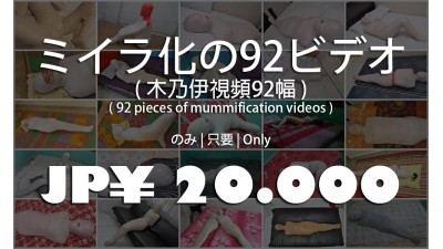 すべてのマミフィケーションとパッキングのビデオ(92ビデオ)
