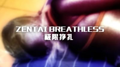 Zentai Breathless