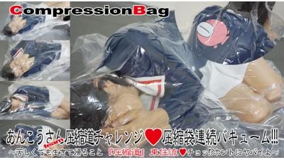 あんこうさんteam圧縮道チャレンジ♥圧縮袋連続バキューム!!!