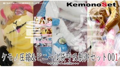 ケモノ圧縮&ビニール袋呼吸制御セット001