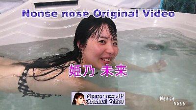 Bathtub UW Scene clip28 (姫乃未来1)