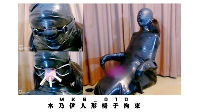 ミイラ人形椅子拘束