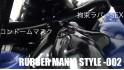 Rubber Mania Style-002〜拘束ラバーSEX〜