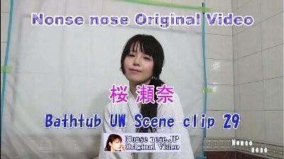Bathtub UW Scene clip29(桜瀬奈1)