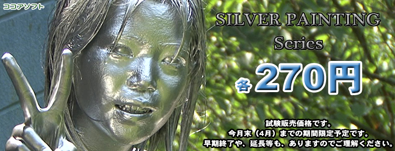 SILVER PAINTING Series 270yen