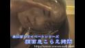 美仁留プライベートシリーズ 顔面息こらえ拷問 & 厳選写真集