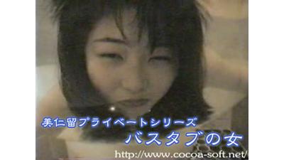 美仁留プライベートシリーズ バスタブの女 & 厳選写真集