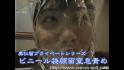 美仁留プライベートシリーズ ビニール袋顔面窒息責め & 厳選写真集