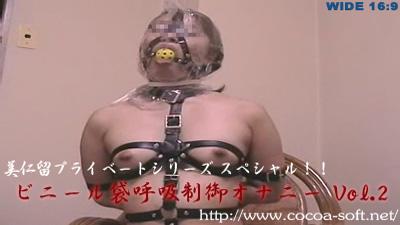 ビニール袋呼吸制御オナニー Vol.2 & プライベートシリーズ厳選写真集