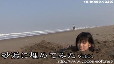 砂浜に埋めてみた Vol.01