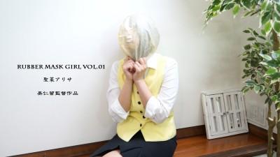 Rubber Mask Girl Vol.01 & 美仁留の館厳選写真集