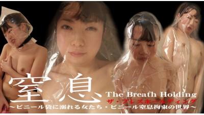 窒息 The Breath Holding