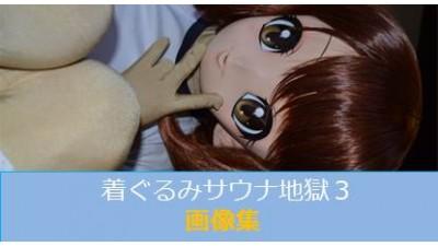 着ぐるみサウナ地獄3【画像集】