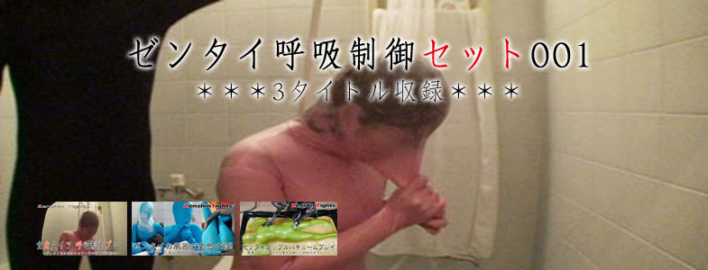 Zentai breathing control set 001
