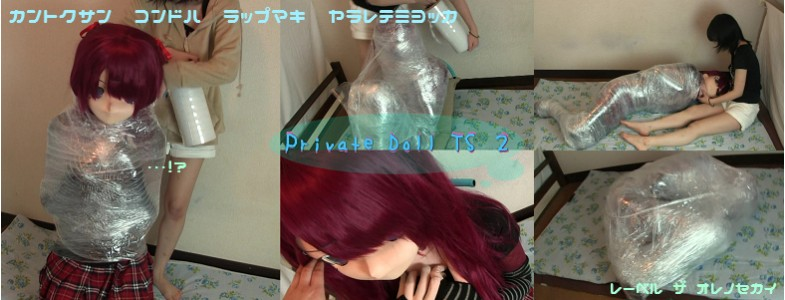 Private Doll TS 2
