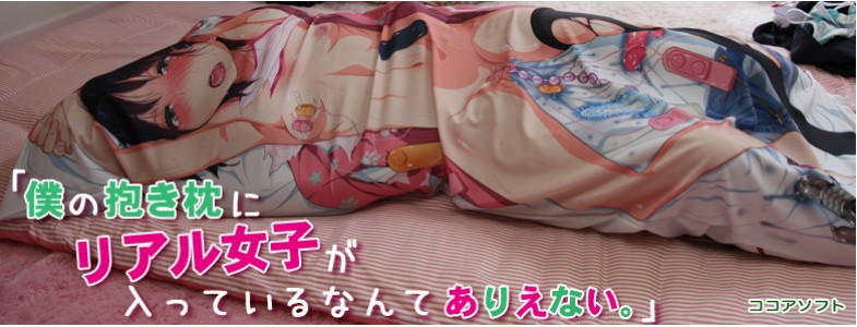 Girls in pillow cover