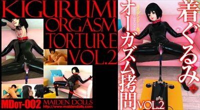 着ぐるみオーガズム拷問 vol.2