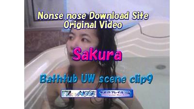 Bathtub UW scene clip 9 (Sakura)