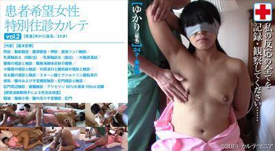 患者希望女性 特別往診カルテ vol.2