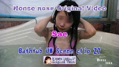 Bathtub UW Sceneclip27(サエ2)