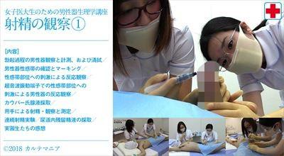 女子医大生のための男性器生理学講座  射精の観察①